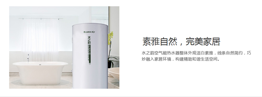 水之源空气能热水器外观洁白素雅,线条自然简约,巧妙融入家居环境